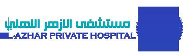 مستشفى الازهر الاهلي  Alazhar Hospital
